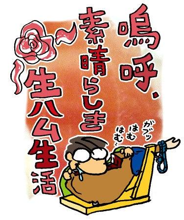 ひばらさんの栃木探訪-嗚呼、素晴らしき生ハム生活