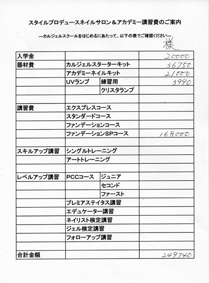 $福島 郡山 仙台 ネイルスクール スタイルプロデュース ネイルサロン&アカデミー福島