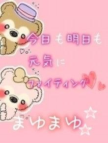 近藤真由の『☆まゆまゆのHop Step Jump☆』-o0240032011364746340.jpg