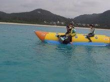 $REIブログ-バナナボート