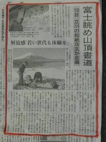 みやび君の時々の日記-朝日新聞に掲載された