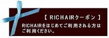 $福岡県天神西通りにある美容室 RICHAIRのプレスマネージャーをしているむつみのブログです。