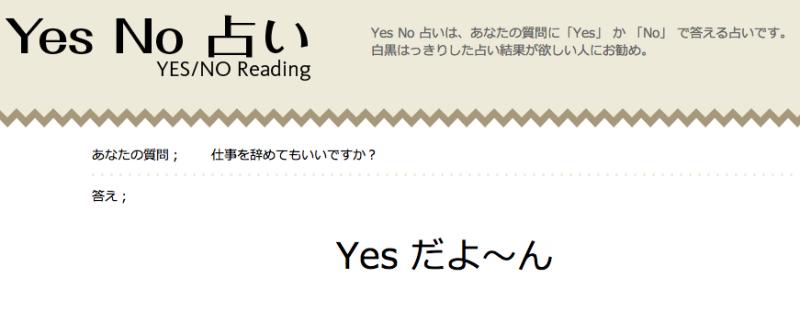 No 占い yes 【タロット占い】大アルカナのワンオラクル・リーディングで、求めていた答えを手に入れる