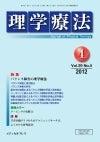 理学療法士養成校教員 下井ゼミ研究ノート-理学療法