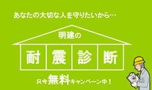 $明建社長のブログ