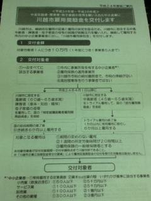 小江戸・川越社労士日記