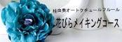 徳島・香川 花 資格 教室(プリザーブドフラワー)