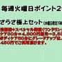 5月イベント情報♪♪
