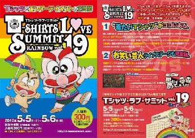 壱張羅ブログ-Tシャツ・ラブ・サミット Vol.19