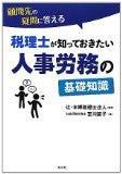 吉川直子の人材活用・人材育成実践ノート-税理士さんむけ本