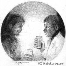 西条道彦の連載ブログ小説「池袋ぐれんの恋」-矢之倉とボブ