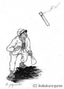 西条道彦の連載ブログ小説「池袋ぐれんの恋」-岳士のモクヒロイ