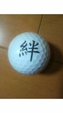 山下正人 オフィシャルブログ 「~絆~」 Powered by Ameba-2012042917090001.jpg