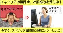 トータルスキンケアアドバイザー上村晃一郎(Uemura Koichiro)のブログ-スキンケア疑問