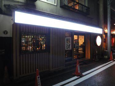 横浜発 驢馬人の美食な日々-NogeToriton