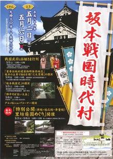 日吉大社公式ブログ「日々よし」-坂観チラシ裏