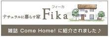 北欧のカフェのような家「fika」blog