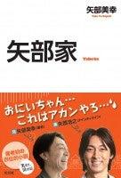 矢部美幸オフィシャルブログ「矢部家」Powered by Ameba