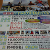 イサキ釣り大会詳細の画像