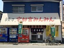 下町まるかじり(?)