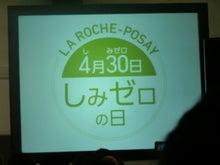 おしゃれ☆しよーよ!!-ロレアル ラ ロッシュ ポゼ
