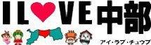 $鳥取県中部地区 「I LOVE 中部」 ★☆NEWS WEB☆★