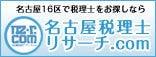 名古屋税理士