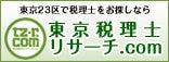 東京税理士
