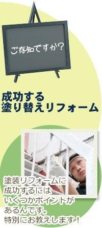 塗装道 日々是精進-静岡外壁リフォーム成功の秘密