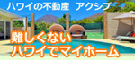 AX IV Real Estate アクシブ不動産