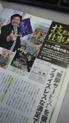 日本旅行 平田進也 :旅行にいっくでぇ~!-2012050216540000.jpg