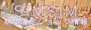 SIMSIMデザイナー桑山聖子の心がほんわりするブログ-期間限定ショップ情報
