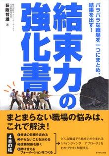 $『自分進化の旅』 荻阪哲雄のオフィシャル・ブログ