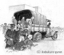 西条道彦の連載ブログ小説「池袋ぐれんの恋」-パンスケとトラック