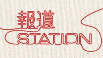 $澤登正朗オフィシャルブログ「The Conductor」Powered by Ameba
