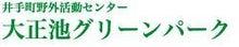 $軽キャンパーファンに捧ぐ 軽キャン◎得情報-大正池グリーンパークロゴ