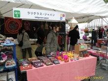 $国際協力NGO ラリグラス・ジャパンのブログ-earthday2012-2