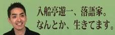 格闘演芸道場WRE公式ブログ-入船亭遊一、落語家。なんとか、生きてます。
