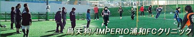 $karasutengu/imperiourawaのブログ