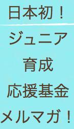 $PFGA 小暮博則のブログ
