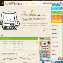 ホームページのデザイン・作成・制作・運営 SANZEN DESIGN[サンゼンデザイン]