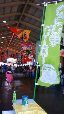 とくしまバーガー組合店共有ブログ!!