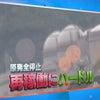 原発再稼動へのハードル 報道特集 5月5日放送の画像