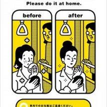 「電車の中で化粧」を…