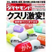 $医療情報広報局のブログ