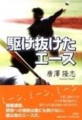 作家・唐澤隆志オフィシャルブログ  浪速のサムライ