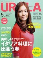一匙のはちみつ-福井県のタウン情報誌 月刊URALA