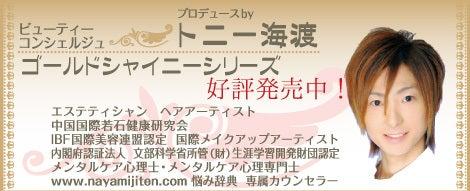 美容家TAKA ~美肌への道~-ゴールドシャイニー