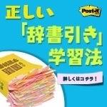 $深谷圭助公式ブログ 「辞書引き学習」