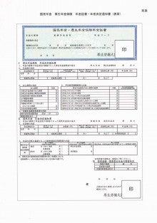 年金 厚生 国民 証書 年金 年金 保険